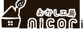 |和光市のお菓子屋 おかし工房nicori